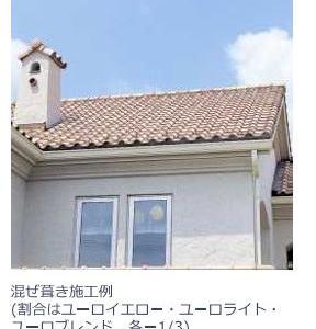 【三井ホーム】標準/オプション仕様 大公開 (屋根材編)