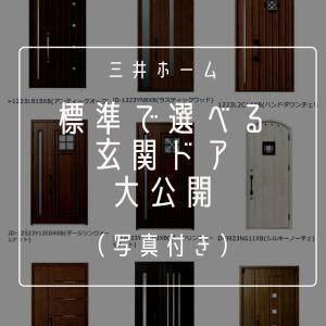 【三井ホーム】標準で選べる玄関ドア大公開(写真付き!!!)