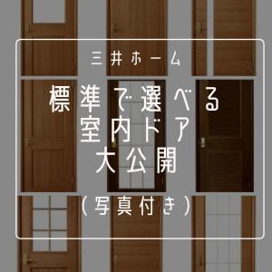 【三井ホーム】標準/オプション 大公開 (室内ドア編)