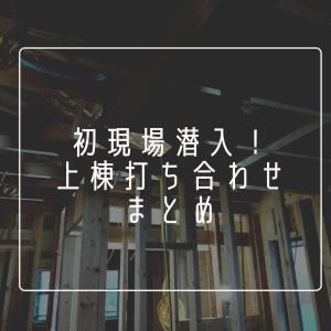 【三井ホーム】初現場潜入!上棟打ち合わせでやったことまとめ
