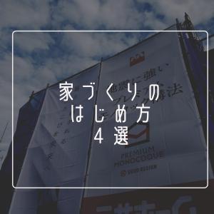 家づくりのはじめ方 4選 オススメは『SUUMO&家ブロ会』