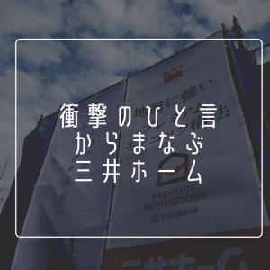 【三井ホーム】関係者から言われた衝撃的なひと言からまなぶ三井ホーム