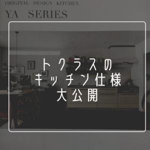 【三井ホーム】トクラスのキッチン仕様大公開(写真付き)
