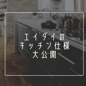 【三井ホーム】エイダイのキッチン仕様大公開(写真付き)