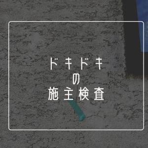 【三井ホーム】ドキドキの施主検査(準備物、確認ポイント)