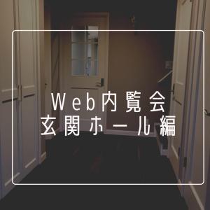 【三井ホーム】Web内覧会 玄関ホール編
