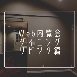 【三井ホーム】Web内覧会 ダイニング・リビング編