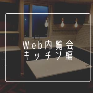 【三井ホーム】Web内覧会 キッチン編(EIDAI クアルタネイビー)