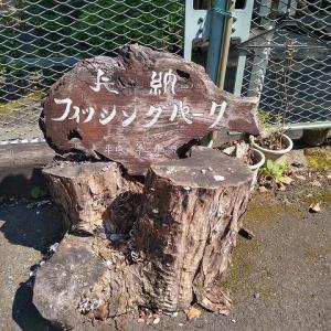 【埼玉県神川町】矢納フィッシングパークは魚釣り・川遊び・自然の癒やしでリフレッシュに最適です。