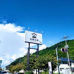 【埼玉県神川町】泉質と館内設備・雰囲気が最高!白寿の湯の過ごし方