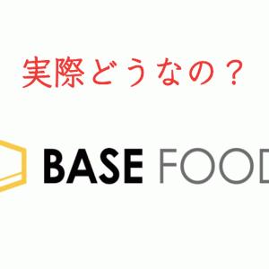 【2020年最新】BASE FOODの評判ってどうなの?徹底的に調べてみた。