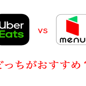 Uber Eatsとmenuどっちがお得?徹底比較してわかった本当のおすすめ!