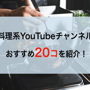 料理系YouTubeで毎日の料理がランクアップ!おすすめ20チャンネルを紹介します。