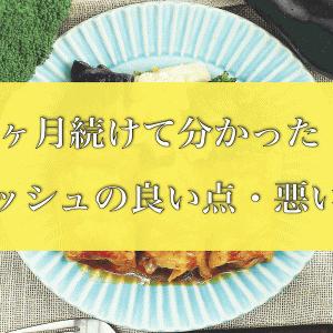 騙されるな!ナッシュ(nosh)は本当に美味しい?話題の宅配弁当を実食レビュー!