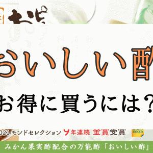 おいしい酢どこで買えばお得?スーパー(店舗)・Amazon・楽天・公式サイトを調査してみた!