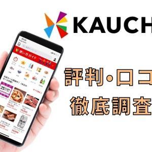 カウシェは危険?人気シェア買い物アプリの評判・口コミを調査!