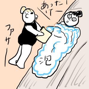 今日はいい(大人の)風呂の日