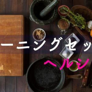 ずぼらな人の朝食に【ヘルシオ】「モーニングセット」が最強!