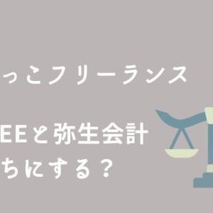 freeeと弥生会計を比較!どっちを選ぶ?【2020年度】