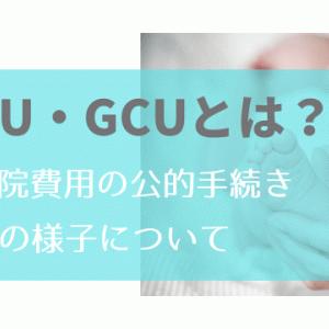 NICU・GCUとは?入院費用はいくらかかる?【双子の入院記録】