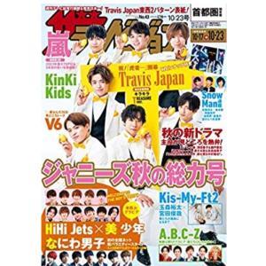 本日発売!ザテレビジョン 首都圏関東版 2020年10/23号
