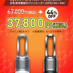 Dyson Pure Hot + Cool  Link  ダイソンピュアがセールで44%OFF
