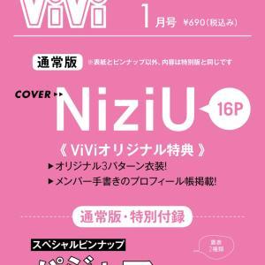 ViVi 2021年1月号 楽天とAmazonで予約開始!特集はKing&Prince★キンプリ