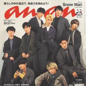 anan表紙はSnowMan!2020/12/9号 No.2228