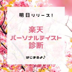 明日スタート!楽天パーソナルテイスト診断【骨格診断】2021年4月16日リリース