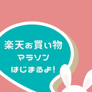 明日、4月9日20時~【楽天お買い物マラソン】いよいよスタート!