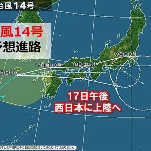 台風接近、備えには怠りません!