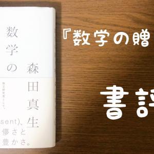 【書評】森田真生『数学の贈り物』