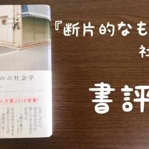 【書評】岸政彦『断片的なものの社会学』