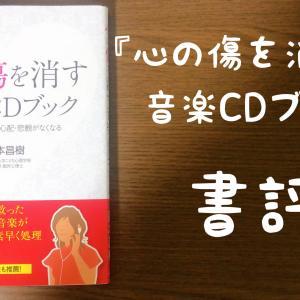 【書評】藤本昌樹『心の傷を消す音楽CDブック』