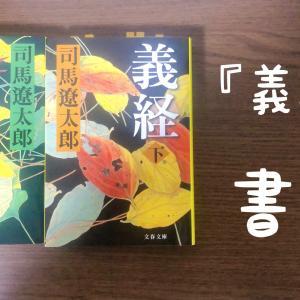 【書評】司馬遼太郎『義経』