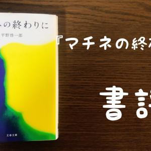 【書評】平野啓一郎『マチネの終わりに』