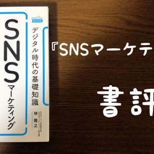 【書評】林雅之『SNSマーケティング』