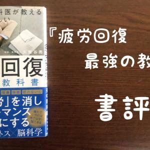 【書評】久賀谷亮『ロスの精神科医が教える科学的に正しい疲労回復最強の教科書』