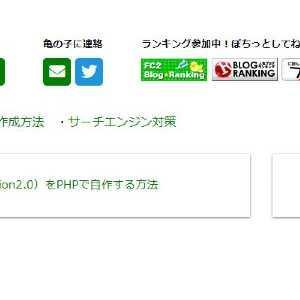【180日目】SNSのシェアボタンをお洒落に表示-完成!