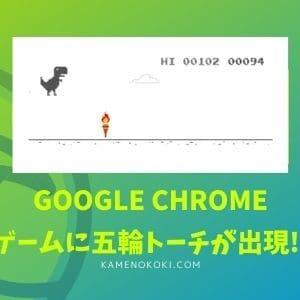 期間限定!?Google Chromeの隠しゲームに聖火が登場!【東京五輪】