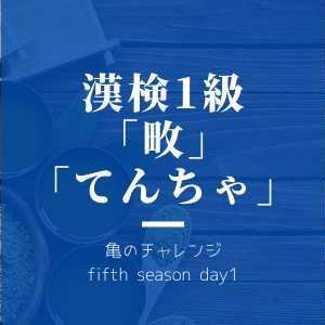 漢検1級漢字「畋」と、同音異義語「テンチャ」