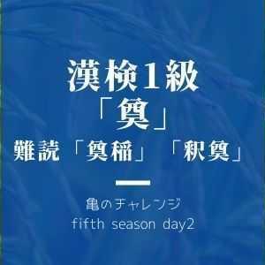 漢検1級漢字「奠」と、難読漢字「奠稲」「釈奠」の読み方