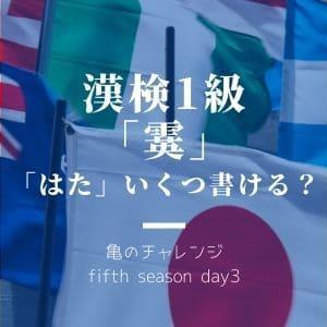 漢検1級漢字「霙」、「旗」以外の「はた」いくつ書ける?