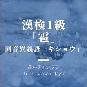 漢検1級漢字「雹」と、同音異義語「キショウ」