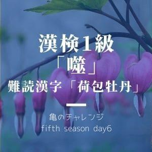 漢検1級漢字「噬」と、難読漢字「荷包牡丹」