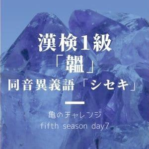漢検1級漢字「韞」と、同音異義語「シセキ」
