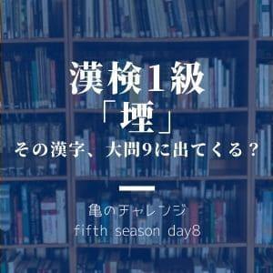 漢検1級漢字「堙」と、大問9対象の漢字が予測する方法