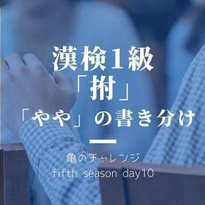 漢検1級漢字「拊」と、「やや」の書き分け