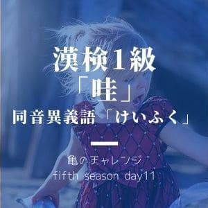 漢検1級漢字は「哇」と、同音異義語「けいふく」