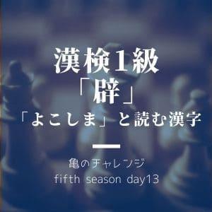漢検1級漢字「辟」と、「よこしま」と読む漢字